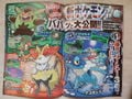 CoroCoro October 2013 starter evolutions.jpg