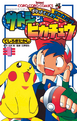 Ash and Pikachu JP volume 1.png