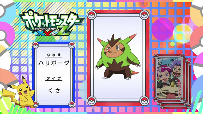 File:Pokémon Quiz XY095.png