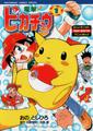 Electric Tale of Pikachu JP volume 1.png